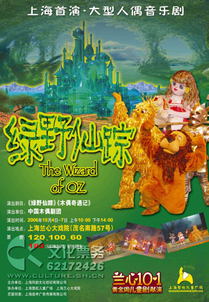 Wizard of Oz Shanghai Puppet Theatre