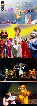 Monkey King Shanghai Puppet Theatre
